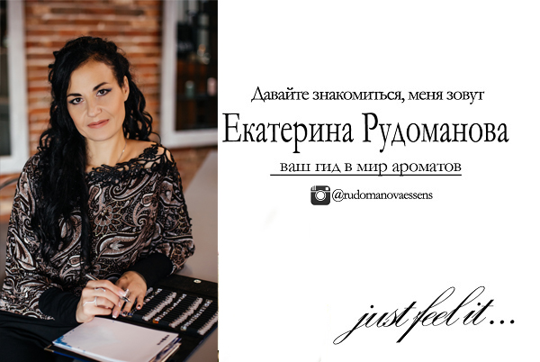 Екатерина Рудоманова